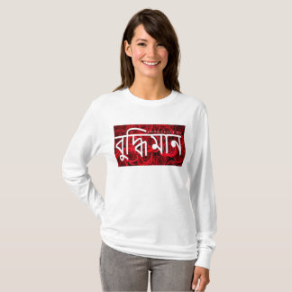 INTELLIGENT - BENGALI with Roses T-Shirt