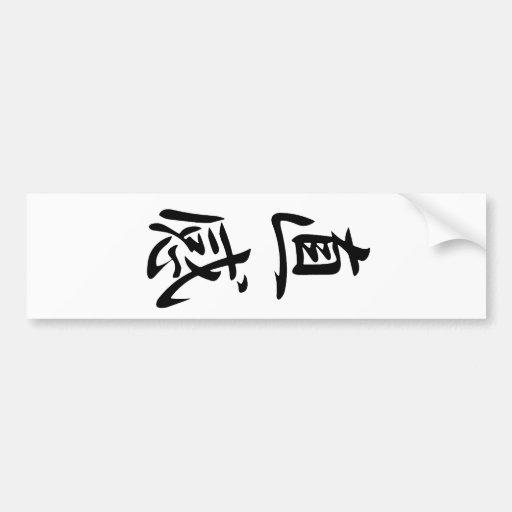 Intuition - Chokkan Bumper Stickers