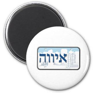 Iowa License Plate in Hebrew Fridge Magnet