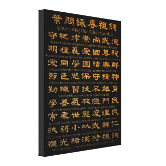 Ip Man's Wing Chun Rules of Conduct Canvas Print