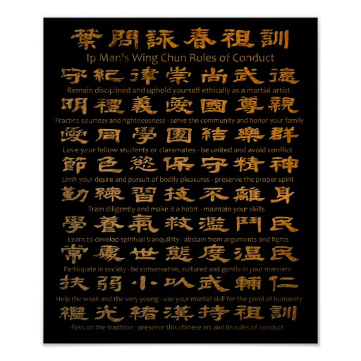 Ip Man`s Wing Chun Rules of Conduct Poster