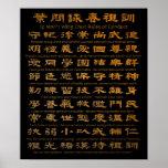 Ip Man's Wing Chun Rules of Conduct Print