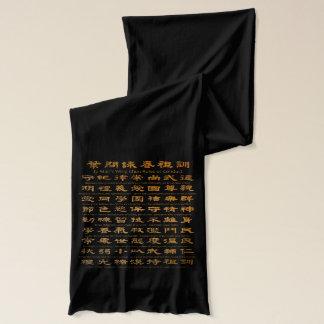 Ip Man's Wing Chun Rules of Conduct Scarf