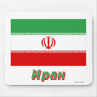 Iran Flag with name in Russian Mousemat