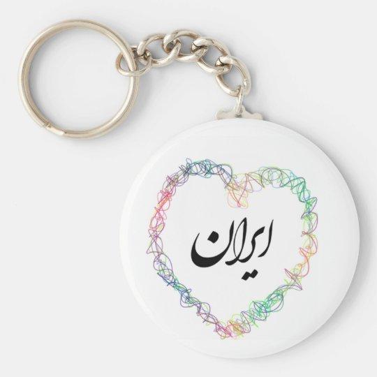 Iran Love 002 Basic Round Button Key Ring