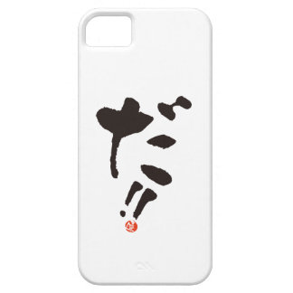 Is!! iPhone 5 Cover