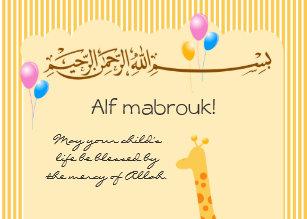 Islamic baby cards invitations zazzle islam aqiqah birth congratulation baby card m4hsunfo