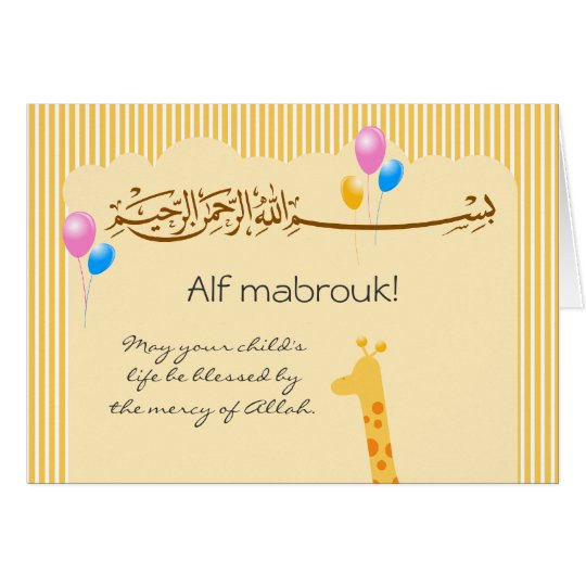 Islam aqiqah birth congratulation baby card zazzle islam aqiqah birth congratulation baby card stopboris Image collections