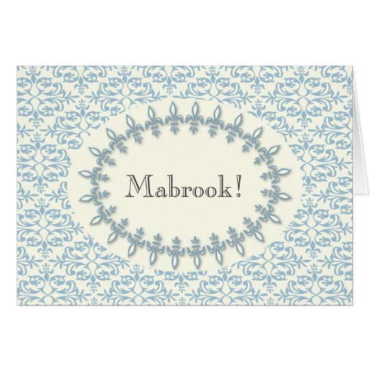 Islam Arabic mabrook congratulation blue damask Card
