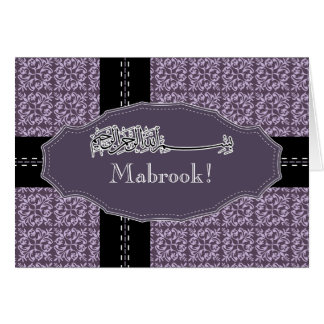Islam Arabic mabrook congratulation blue damask Greeting Card