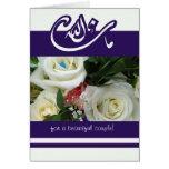 Islam congratulations wedding bouquet mashallah