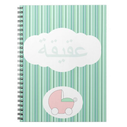 Baby Gifts For Muslim : Islamic baby gifts t shirts art posters other gift