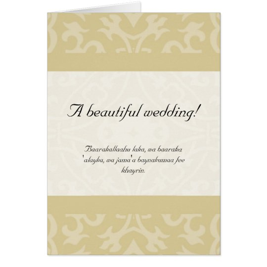 Islamic Wedding Gifts Uk: Islamic Beige Dua Congratulations Wedding Card