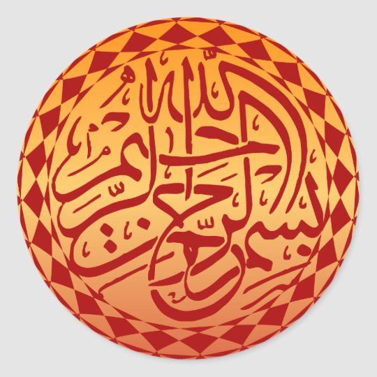 Islamic Wedding Gifts Uk: Islamic Bismillah Basmallah Arabic Calligraphy Classic