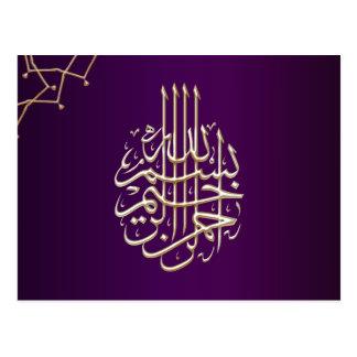 Islamic Bismillah purple Muslim calligraphy Postcard