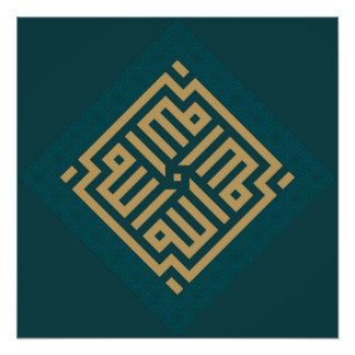 Islamic Calligraphy - Allah (God)