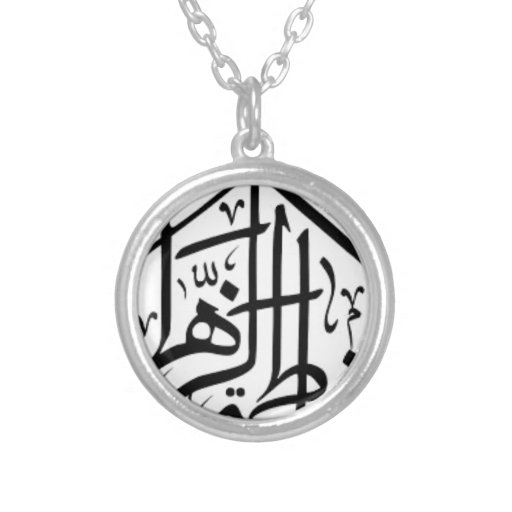 Islamic Calligraphy Jewelry