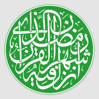 Islamic Calligraphy Sticker