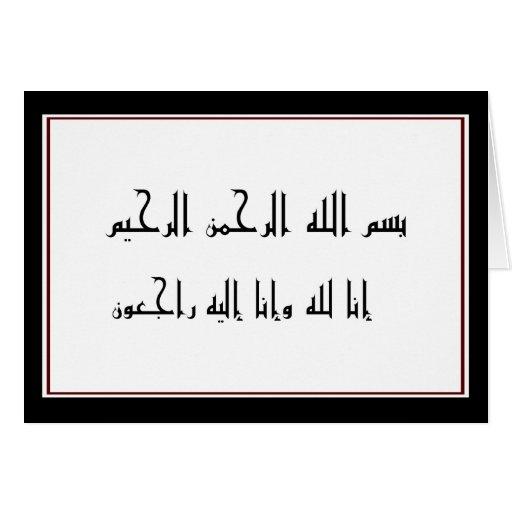 Islamic condolences sympathy inna lillah greeting card