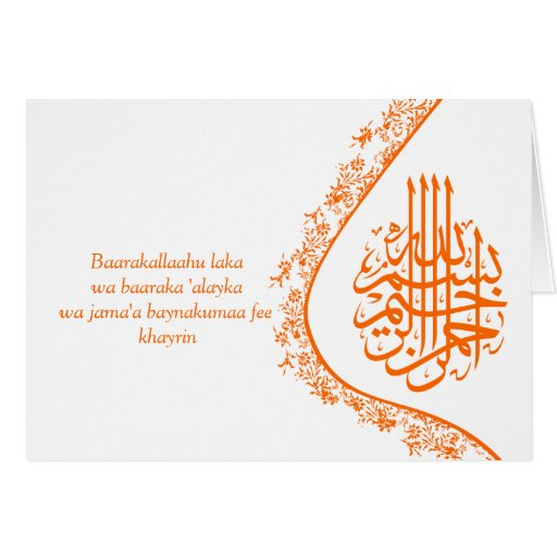 Islamic Wedding Gifts Uk: Islamic Damask Dua Congratulations Wedding Card