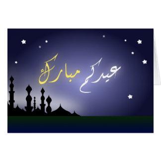 Islamic Eid mubarak Arabic calligraphy  greeting Greeting Card