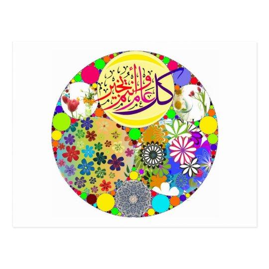 Islamic event greetings eid ramadan juma postcard zazzle islamic event greetings eid ramadan juma postcard m4hsunfo