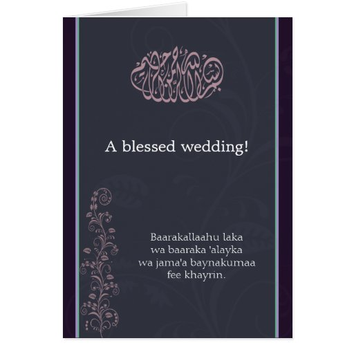 Islamic flower dua congratulations wedding card