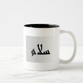 Islamic mug