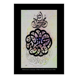 """Islamic Poster """"Aliyun Waliyullah"""""""
