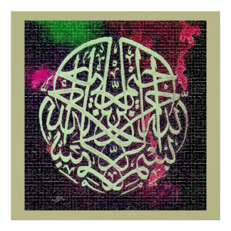 """Islamic Poster""""bismillah Alrahman Alraheem"""" Poster"""