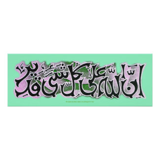 Islamic Poster inn Allaha Ala kully shayen Qadir