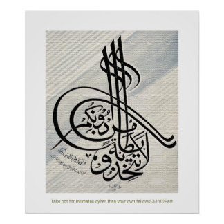 Islamic Poster la tattakhizu bitanatam min