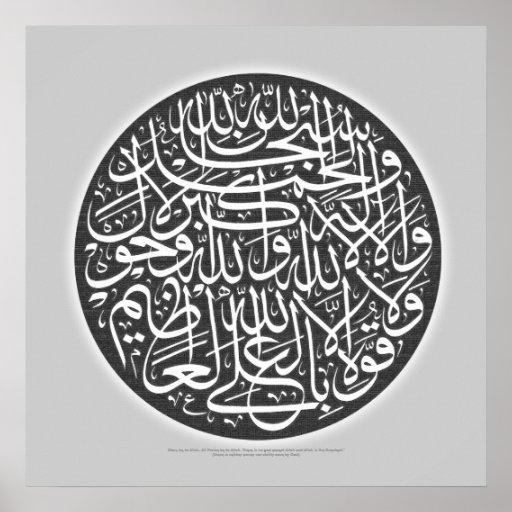 Islamic Poster Subhan Allahi walhamdulillah