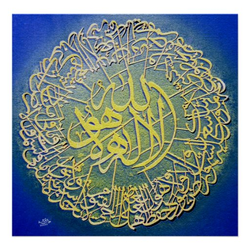 Islamic Products Aayatal Kursi Print
