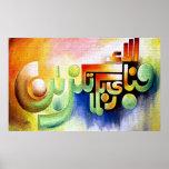 Islamic Products Faby ayi alai rabbikuma tukaziban Print