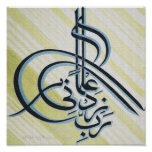 Islamic Products rabbey zidni elma Poster