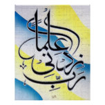 Islamic Products Rabbey zidni elma Print