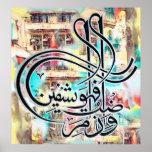Islamic Products wa eza maridtu fahuwa yashfin Print