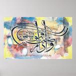 Islamic Products Wa iza Mariztu fahuwa yashfin Posters
