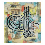 Islamic Products Wa Qulo Linnasi Husna Poster