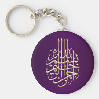 Islamic purple blue Bismillah arabic calligraphy Basic Round Button Key Ring