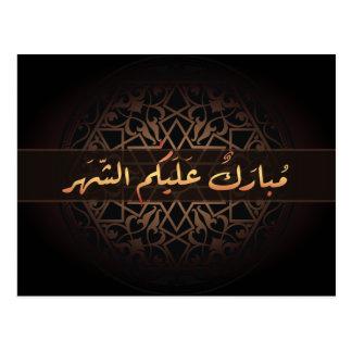 Islamic Ramadan mubarak Arabic calligraphy Postcard