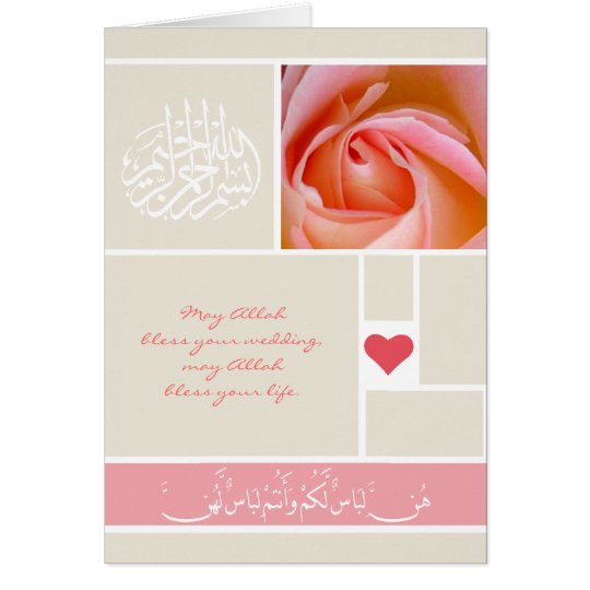 Islamic rose quran wedding congratulation card