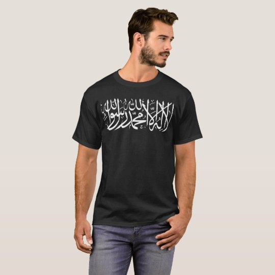Islamic Shahada Inverse Illustration T-Shirt