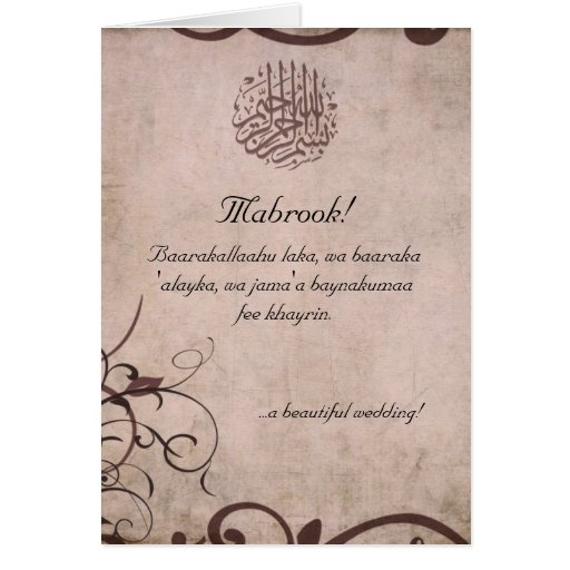 Islamic vintage dua congratulations wedding card