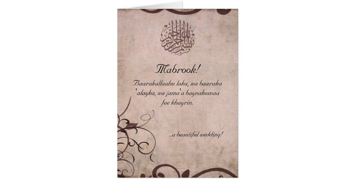 Islamic vintage dua congratulations wedding card | Zazzle ...