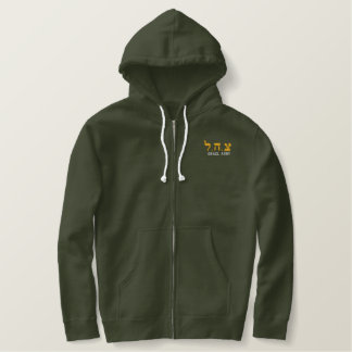 Israel Army Zip Hoodie - IDF - Tzahal in Hebrew
