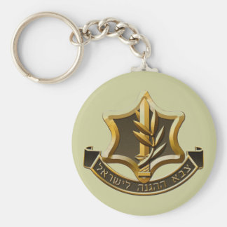 Israel Defense Forces Key chain