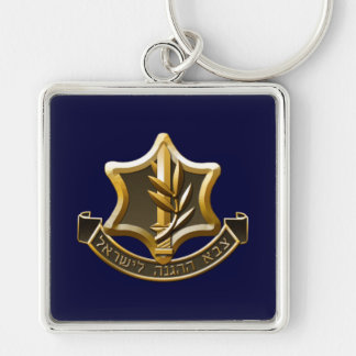 Israel Defense Forces Key Ring