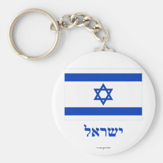 Israel Flag with Name in Hebrew Key Ring